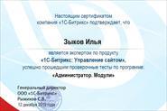 Битрикс сертификаты