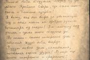 Пример почерка для письма от Деда Мороза