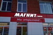 Ремонт магазина МАГНИТ