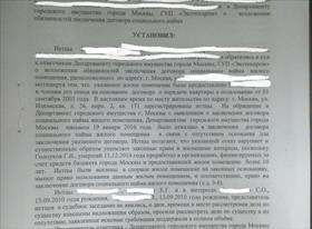 Через суд жители Москвы добились получения квартиры от Департамента городского имущества