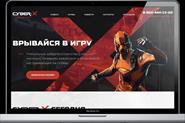CyberX - сеть кибер-клубов / сайт-франшизы