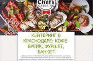 Сайт для - ChefsCatering