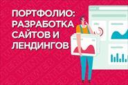 Примеры работ: разработка сайтов и лендингов