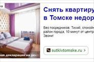 Реклама Аренда квартир