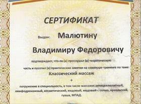 Сертификаты и диплом