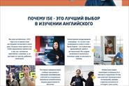Сайт для языковой школы ISE