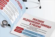 Брошюра для Минздрава РФ