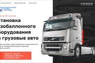 Сайт Автомобильные газовые системы