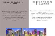 Пример перевода к посту о недвижимости