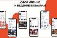 Создание и ведение Instagram