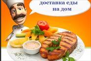 COOL CHEF  Еда с доставкой в Томске -  на дом или в офис