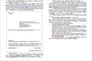 Выполнение работы по информатике (работа с текстом в Word)