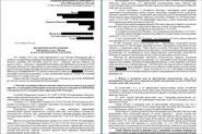 Написание апелляционной жалобы на решение АСгМ