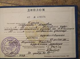 Фото документов, подтверждающих квалификацию