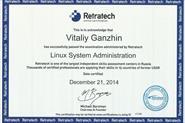 Сертифицированный специалист