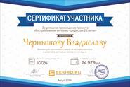 Сертификат удаленной работы