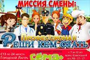 РАБОТЫ ДЛЯ ДЕТСКИХ ЦЕНТРОВ