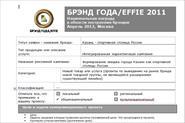 Заявки на международные и российские конкурсы