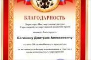 Благодарность от имени Института Прокуратуры СГЮА.