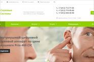 Интернет-магазин по продаже слуховых систем (1С-Битрикс)