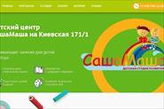 Создание сайта http://сашамаша.рус и настройка Seo -продвижения.