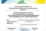 Сертификаты от банков