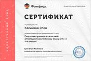Диплом и сертификаты