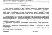 Договор авторского заказа на переработку песен