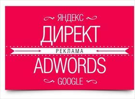 Рекламные компании Яндекс и Google