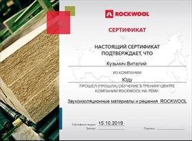 Сертификат о повышение квалификации